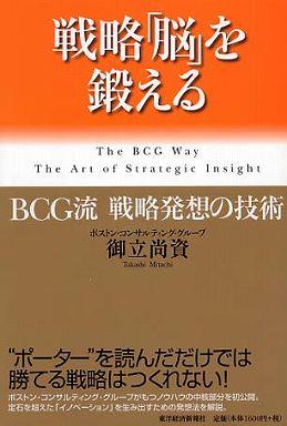 戦略「脳」を鍛える―BCG流戦略発想の技術