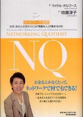 NQ ネットワーク指数―なぜ、あの人のまわりには「素敵な人」が集まるのか