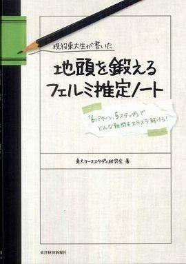 現役東大生が書いた地頭を鍛えるフェルミ推定ノート―「6パターン、5ステップ」でどんな難問もスラスラ解ける!