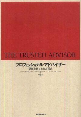 プロフェッショナル・アドバイザー―信頼を勝ちとる方程式