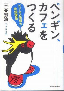 ペンギン、カフェをつくる―ビジネス発想力特訓講座