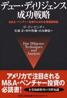 デュー・ディリジェンス成功戦略―M&A・ベンチャー投資のための企業価値精査
