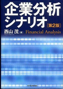 企業分析シナリオ (第2版)