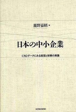 日本の中小企業―CRDデータにみる経営と財務の実像