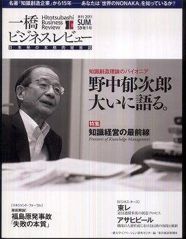 一橋ビジネスレビュー 〈59巻1号(2011 SUM.〉 - 日本発の本格的経営誌 知識経営の最前線