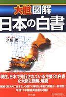 大胆図解 日本の白書
