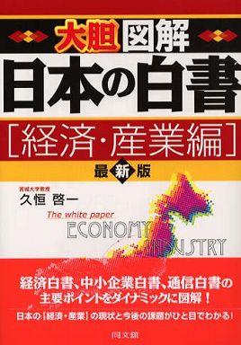 大胆図解 日本の白書 経済・産業編 (最新版)