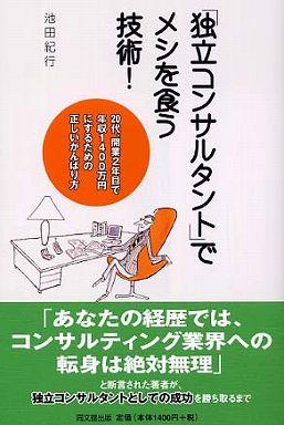 「独立コンサルタント」でメシを食う技術!―20代、開業2年目で年収1400万円にするための正しいがんばり方