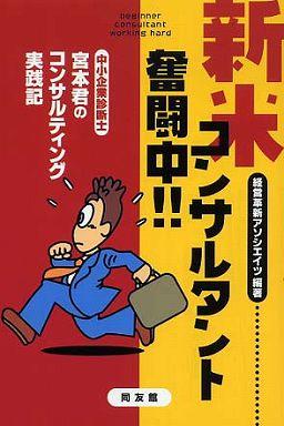 新米コンサルタント奮闘中!!―中小企業診断士宮本君のコンサルティング実践記