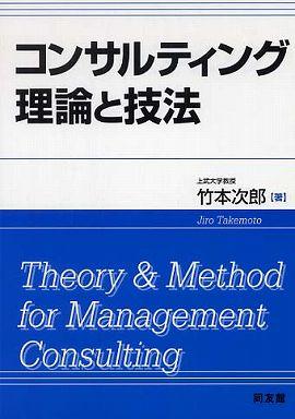 コンサルティング理論と技法