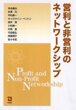 営利と非営利のネットワークシップ