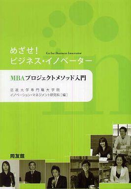 めざせ!ビジネス・イノベーター―MBAプロジェクトメソッド入門