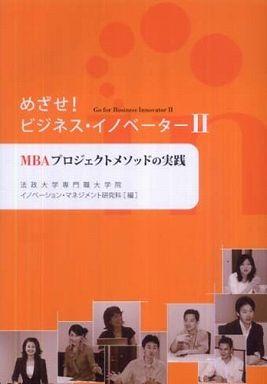 めざせ!ビジネス・イノベーター〈2〉MBAプロジェクトメソッドの実践