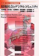 情報社会とデジタルコミュニティ―インターネットの知的情報技術