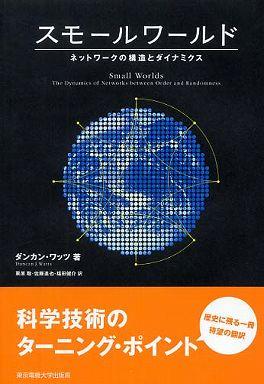 スモールワールド―ネットワークの構造とダイナミクス