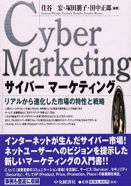 サイバーマーケティング―リアルから進化した市場の特性と戦略