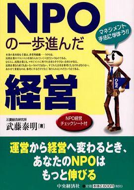 NPOの一歩進んだ経営―マネジメント手法に学ぼう!!
