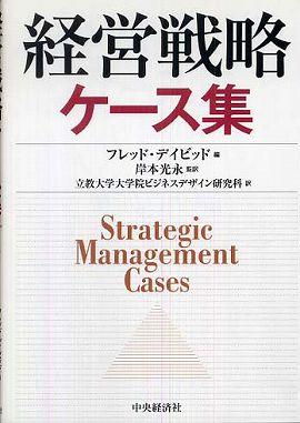 経営戦略ケース集