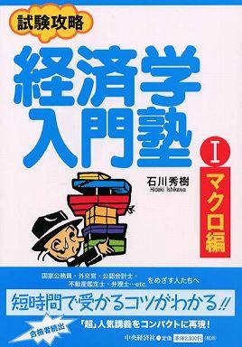 試験攻略 経済学入門塾〈1〉マクロ編