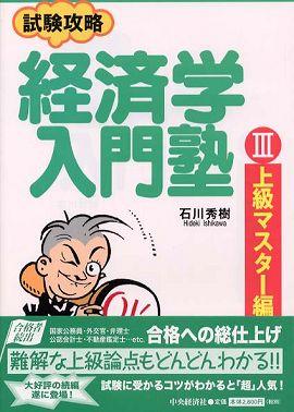 試験攻略経済学入門塾〈3〉上級マスター編