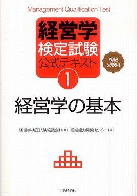 経営学検定試験公式テキスト〈1〉経営学の基本―初級・中級受験用 (第3版)