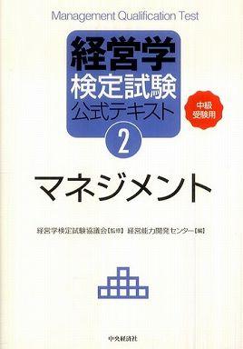 経営学検定試験公式テキスト〈2〉マネジメント―中級受験用 (第2版)