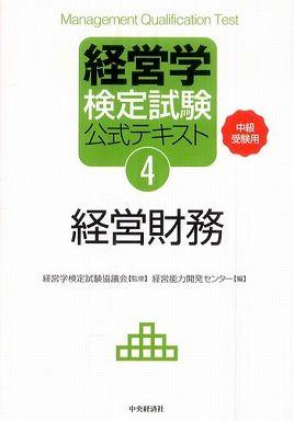 経営学検定試験公式テキスト〈4〉経営財務―中級受験用