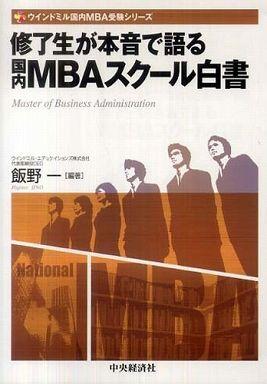 修了生が本音で語る国内MBAスクール白書