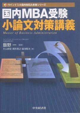 国内MBA受験 小論文対策講義