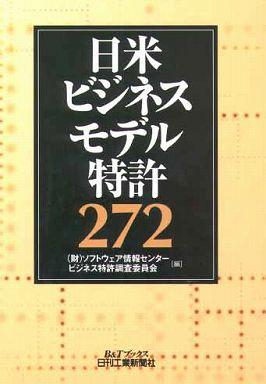 日米ビジネスモデル特許272