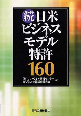 続・日米ビジネスモデル特許160