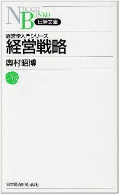 経営戦略 (日経文庫)