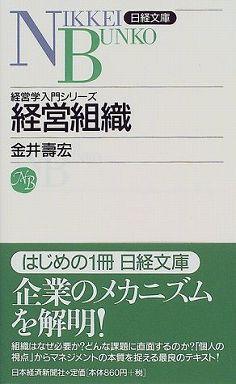 経営組織―経営学入門シリーズ