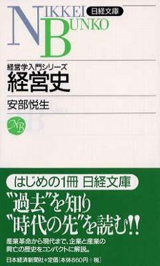 経営史―経営学入門シリーズ
