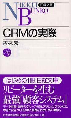 CRMの実際