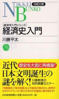 経済史入門―経済学入門シリーズ