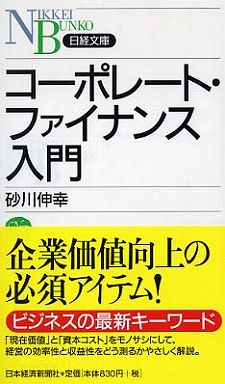 コーポレート・ファイナンス入門
