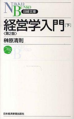 経営学入門〈下〉 (第2版)
