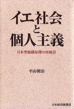 イエ社会と個人主義―日本型組織原理の再検討