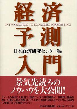 経済予測入門