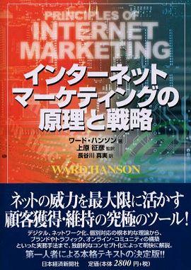 インターネット・マーケティングの原理と戦略