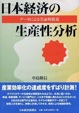 日本経済の生産性分析―データによる実証的接近