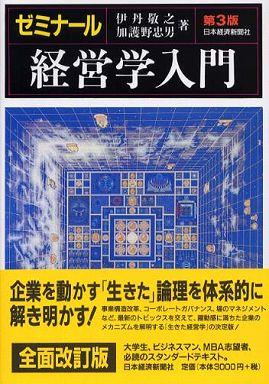 ゼミナール 経営学入門 (第3版)