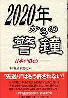 2020年からの警鐘―日本が消える