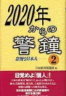 2020年からの警鐘〈2〉怠慢な日本人