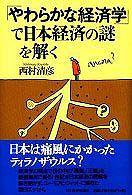 「やわらかな経済学」で日本経済の謎を解く