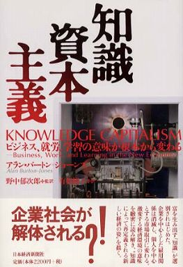 知識資本主義―ビジネス、就労、学習の意味が根本から変わる