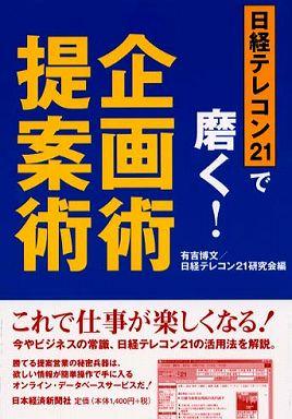 日経テレコン21で磨く!企画術・提案術