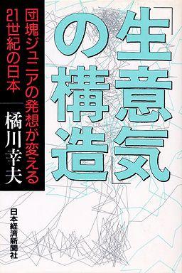 「生意気」の構造―団塊ジュニアの発想が変える21世紀の日本