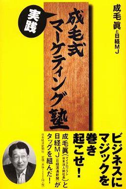 成毛式・実践マーケティング塾